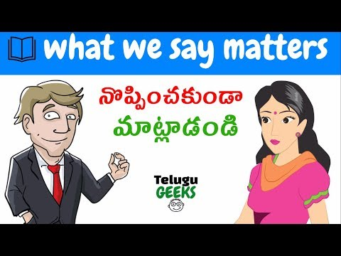HOW TO TALK TO ANYONE WITHOUT HURTING THEM | COMMUNICATION SKILLS | BOOK SUMMARY IN TELUGU