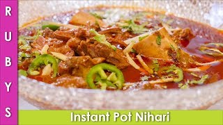 Instant Pot Nihari Mutton Nihari Recipe in Urdu Hindi  - RKK