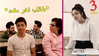 الانسة الخجولة وطلاب اخر مقعد 3 | اقطعوا الصوت !!! | مأفل