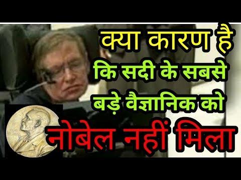 Stephen Hawking ko Nobel Prize kyu nahi mila/stephen hawking death