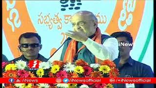 Amit Shah Hyderabad Tour LIVE | BJP Public Meeting LIVE | iNews