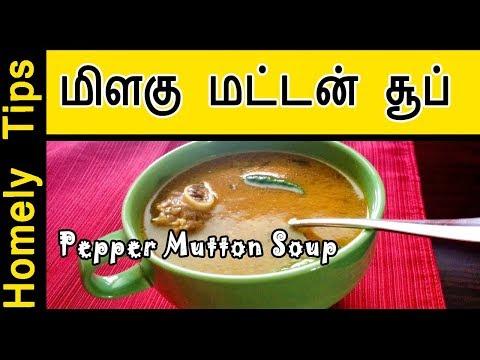 மிளகு மட்டன் சூப் | Pepper mutton soup in Tamil | Soup recipes in tamil | Homely tips