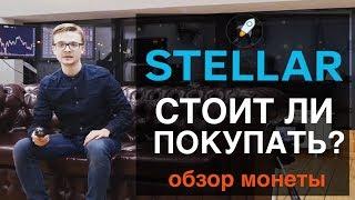 Все о монетке Stellar   Стоит ли покупать?