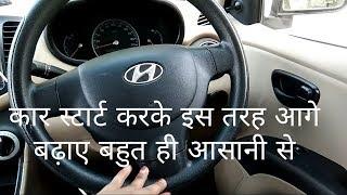 कार स्टार्ट करके ऐसे आगे बढ़ाये || Easy car driving (1st lesson ) || कार सीखने का सबसे आसान तरीका ||