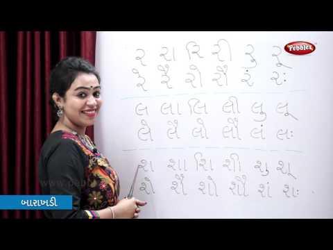 Gujarati Barakhadi | ગુજરાતી બારાખડી | Learn Gujarati Alphabets | સ્વર | વ્યંજન