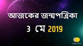 rashifal 2019 in bangla Videos - 9tube tv