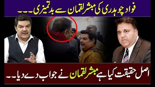 Mubasher Lucman opens up on Fawad Ch issue..