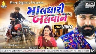 Maldhari Balvan | VIDEO | Kajal Prajapati | માલધારી બલવાન VIDEO Song