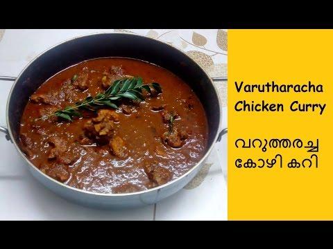 Varutharacha Chicken Curry / വറുത്തരച്ച കോഴി കറി / Video No - 126