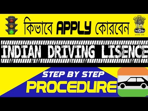 How to Apply For Driving Lisense in India, Step By Step Procedure || Bangla,বাংলা || West Bengal