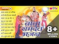 Baba Ramdev Ji Bhajans Audio Jukebox 2016 Top 10 Superhit Ra