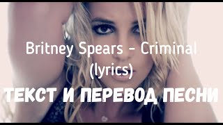 Britney Spears - Criminal (lyrics текст и перевод песни)