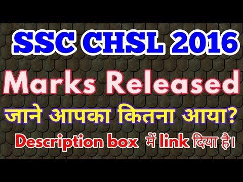 BIG NEWS l SSC CHSL 10+2 TIER 1 RESULT OUT l CHSL 2016  MARKS lयहाँ देखे