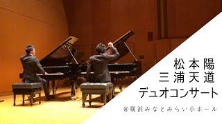 松本陽・三浦天道ピアノデュオコンサート
