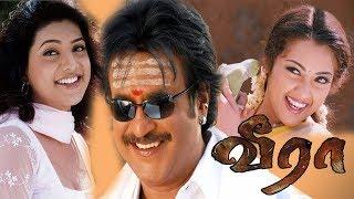 Veera Part-1 | Tamil Full romantic comedy | Rajinikanth,Meena,Roja | Ilaiyaraja | Suresh Krissna