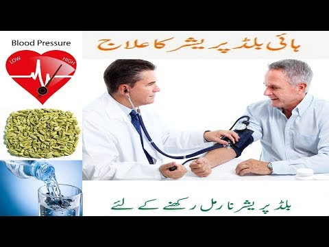 Home Remedy For Blood Pressure|Blood Pressure|بلڈ پریش کا علاج|How to Control Blood Pressure Natural