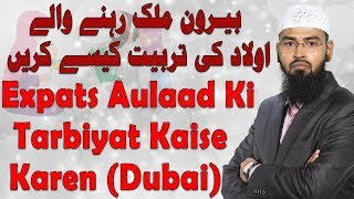 Aulaad Ki Tarbiyat Expats Kaise Karen By Adv. Faiz Syed (Dubai)
