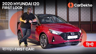 🚗 2020 Hyundai i20 India Review: First Look   शानदार FIRST CAR!   CarDekho.com