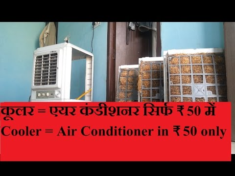 Turn Your Air Cooler into Air Conditioner in just ₹ 50 । कूलर को AC बनाये ₹ 50 में।