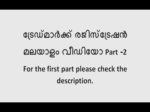APPLY FOR TRADEMARK REGISTRATION IN INDIA MALAYALAM PART 2