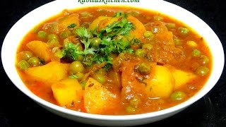 Aloo Matar Curry Recipe-Aloo Matar In Pressure Cooker-Potato And Peas Curry-Easy N Quick Aloo Matar