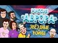 «Миссия Аврора» (серия 1, сезон 1)