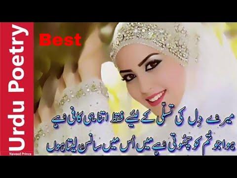 Sad Shayari In Urdu | Two Line Poetry | Best Urdu Shayari | Sms Shayari | Urdu Poetry