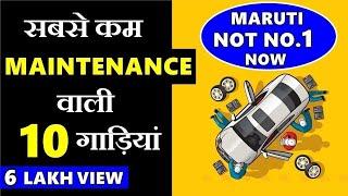 Top 10 Lowest maintenance cars under 5 lks budget | सबसे कम maintenance वाली गाड़ियां | ASY