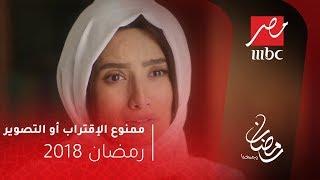 ممنوع الاقتراب او التصوير في رمضان على  MBC Masr