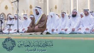 سورة الإسراء 1438هـ - 2017م مشاري راشد العفاسي