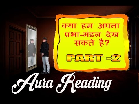 Aura reading Part 2. आभा मंडल को देखकर लोगो का स्वभाव कैसे जाने?
