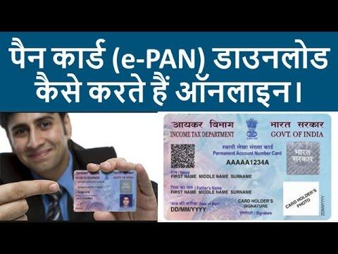 How to Download PAN Card (e-PAN) Online | पैन कार्ड डाउनलोड कैसे करते हैं [Hindi/Urdu]