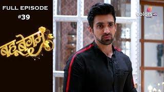 Bahu Begum - 5th September 2019 - बहू बेगम - Full Episode