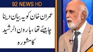 Khan should say that the massacre in Kashmir would be tantamount to war: Haroon Ur Rasheed