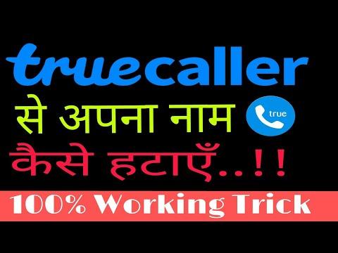 Truecaller se naam kaise hataye, How to unlist or delete name from trucaller