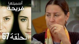 Asmeituha Fariha   اسميتها فريحة الحلقة 67