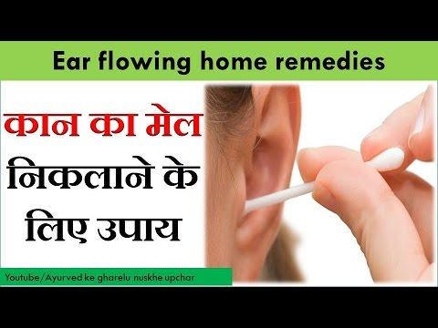 कान का मेल निकलाने के लिए उपाय Treatment to remove ear wax