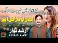 Download Ajan O Naraz Aey | Arshad Nawaz | Latest Song 2018 | Latest Punjabi And Saraiki MP3,3GP,MP4