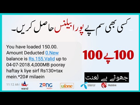 How To get Full Balance On Zong Telenor Jazz Ufone 2018