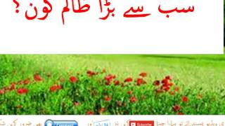 Sab se Bara Zalim Kaun  by Molana Tariq Jameel Part 2