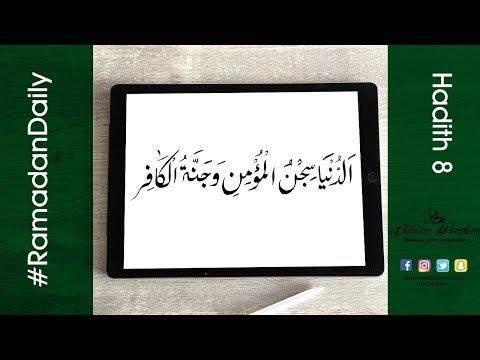 hadith 8 : الدُّنيا سِجْنُ المؤْمنِ و جنَّةُ الكافر