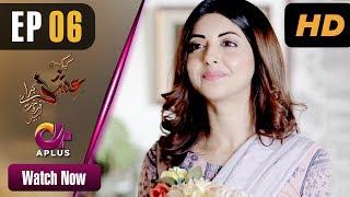 Kyunke Ishq Baraye Farokht Nahi - Episode 6 | Aplus Dramas | Junaid Khan, Moomal | Pakistani Drama