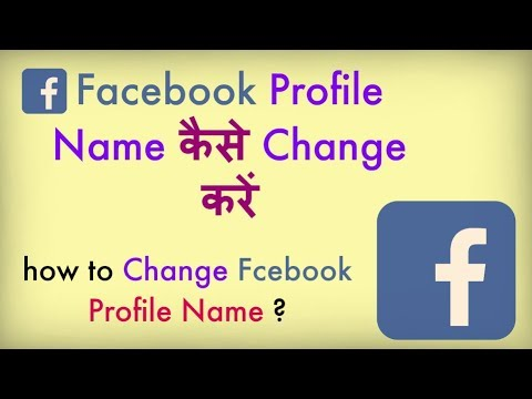 how to Change Facebook Name ? Change Fb Profile Name.