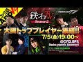 【鉄拳7】TWT大阪大会「Wellplayed Challenger」直前大阪スペシャル!【鉄プロTV S2第3回】