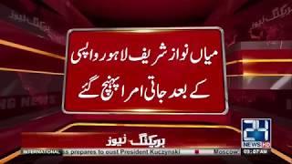 میاں نواز شریف لاہور واپسی کے بعد جاتی امرا پہنچ گئے