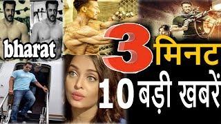 3 मिनट में बॉलीवुड की सभी बड़ी खबरें#1: Salman khan Aishwarya rai Tiger shroff Hrithik roshan