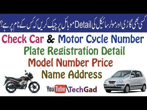 How To Check Car & Motor Cycle Number Plate Registration Detail Name Address Model Number Price Urdu