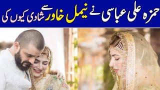 Why Hamza Ali Abbasi married with Naimal Khawar   Reason behind this marriage
