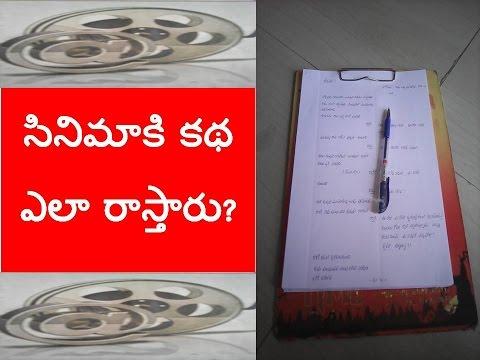 How To Write A Movie story I Latest Telugu Movie Story Guide I సినిమా కథ ఎలా రాస్తారు ?