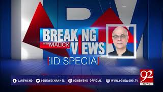 Breaking Views with Malick (Eid Special) Part 2 - 03 September 2017 - 92NewsHDPlus